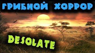 Грибной Хоррор - Desolate #4 Прохождение