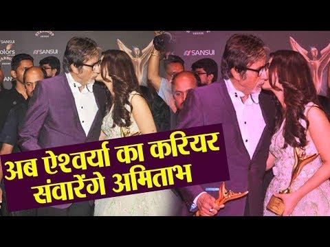 Aishwarya Rai Bachchan, Amitabh Bachchan to reunite after 11 years ! Checkout |FilmiBeat Mp3