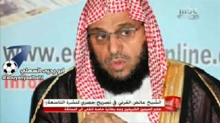 أول تعليق من الشيخ عائض القرني بعد محاولة اغتياله |فيديو