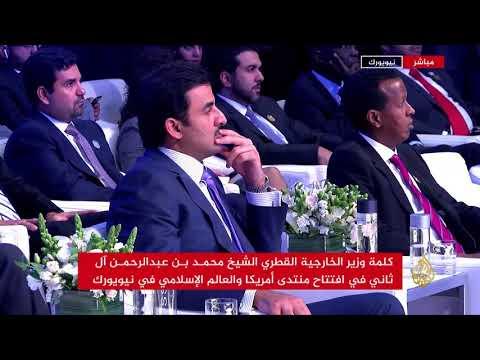 كلمة وزير الخارجية القطري بمنتدى أميركا والعالم الاسلامي