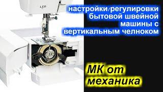 ✓ МК от  механика - МК настройки бытовой швейной машины с вертикальным челноком!