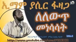 Activism for Change |(Amharic)- Part 3  Sheikh Yassir Fazaga