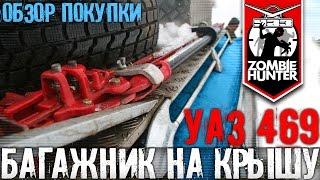 Покупка экспедиционного багажника на УАЗ 469(UAZ Zombie Hunter: Решил приобрести себе багажник для перевозки дополнительных грузов, а так же запаски, домкрата..., 2015-11-09T12:11:40.000Z)