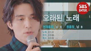 [쿠키영상] 이동욱, 담담히 부르는 ♡오래된 노래♥ @…