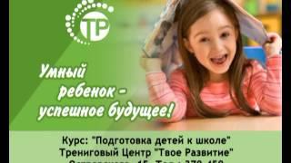 Подготовка детей к школе с 3-х лет