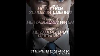Перевозчик: Наследие (2015) Русский трейлер