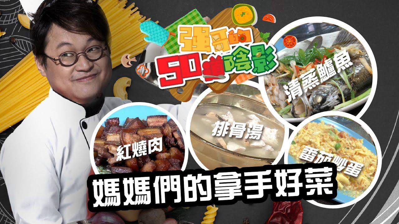 【強哥的50道陰影】紅燒肉/番茄炒蛋/排骨湯/清蒸鱸魚/清炒小白菜