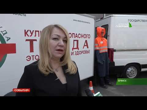 В Брянской области появился мобильный комплекс охраны труда