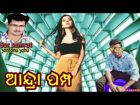 andra-pump-santanu-sahu-sambalpuri-song-superhit-koshli-old-odia-album