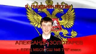 Я - Гражданин России! Александр Золотарев. Елец