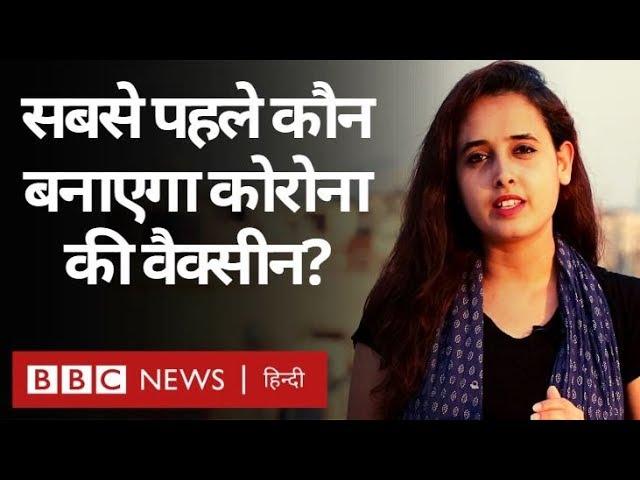 Corona Virus Vaccine पर पहले कौन होगा कामयाब: India, USA, Italy या Israel? (BBC Hindi)