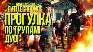 РЕЙД В ГОРОДЕ! - ПРОГУЛКА ПО ТРУПАМ! - Battlegrounds