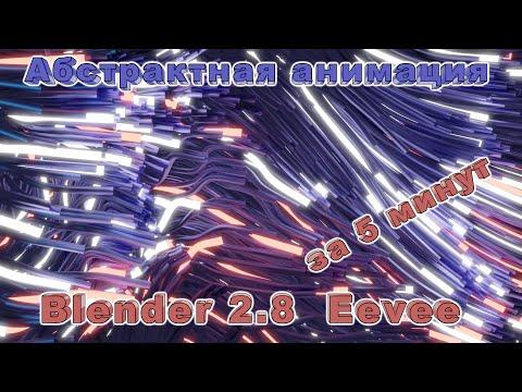 Абстрактная анимация за 5 минут. Blender 2.8 рендер Eevee.