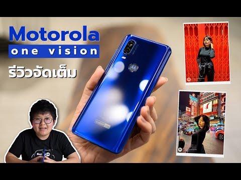 รีวิว Motorola One Vision แบบจัดเต็ม | ดีที่สุด ตั้งแต่โมโตมีมา ในราคา 9,990 บาท - วันที่ 06 Jun 2019