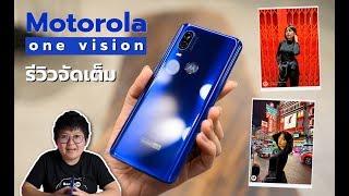 รีวิว Motorola One Vision แบบจัดเต็ม | ดีที่สุด ตั้งแต่โมโตมีมา ในราคา 9,990 บาท