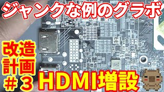 【ジャンク】ハードオフで入手した例のグラボ。2個目のHDMIを有効にする為に抵抗やチップコンをはんだ付け。映像出力の無いマイニング用のRX470をゲームで使う!RX470改造計画#3