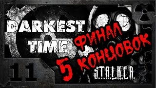 S.T.A.L.K.E.R. Darkest Time 11. Финал 5 концовок .