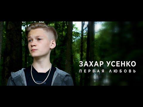 Захар Усенко - Первая любовь
