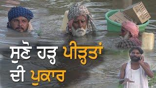 Punjab Floods   ਹੜ੍ਹ 'ਚ ਫਸੇ ਨੌਜਵਾਨਾਂ ਤੋਂ ਸੁਣੋ ਅਸਲੀਅਤ   TV Punjab