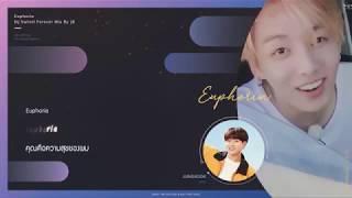 [Karaoke Thaisub] BTS (방탄소년단) JK -  Euphoria (DJ Swivel Forever Mix) #oo_cotton