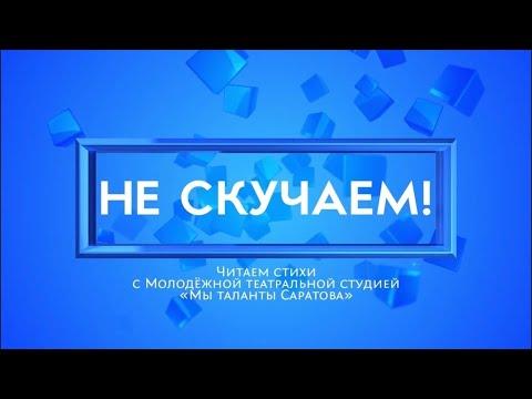 Рубрика «Не скучаем» Артём Козлов - «Зима недаром злится» (автор Федор Тютчев)
