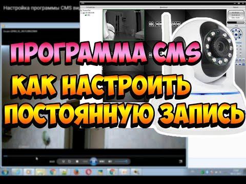 Настройка программы CMS видеонаблюдения. Как настроить постоянную запись видео  в CMS?