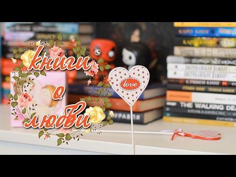 Десять книг о любви