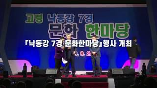 낙동강 7경 문화한마당 행사 개최