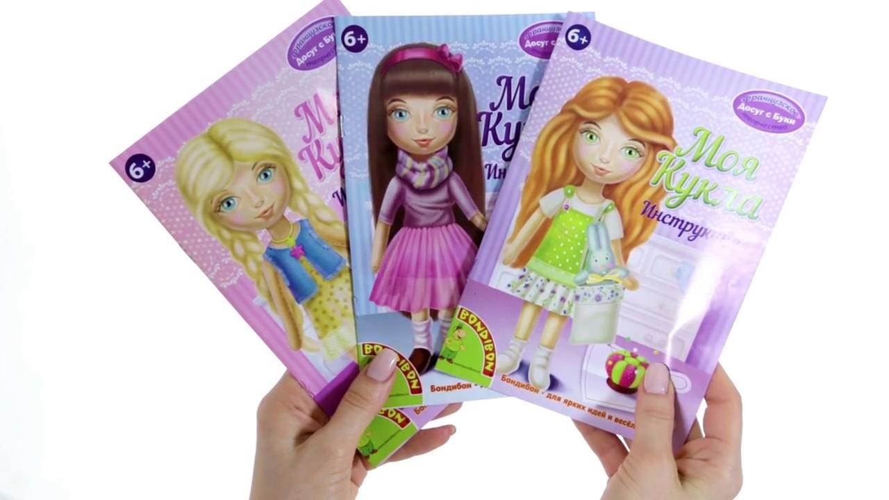 Набор для шитья куклы - текстильная кукла с сочных мятных оттенках .