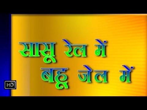 Sasu Rail Me Bahu Jail Me | सासु रेल में बहु जेल में | Haryanvi  Full Comedy Movies Natak Film