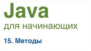 Java для начинающих. Урок 15: Методы в Java.