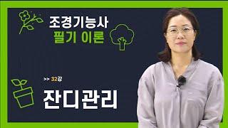32강 조경기능사 필기 이론 잔디관리 (156~159p…