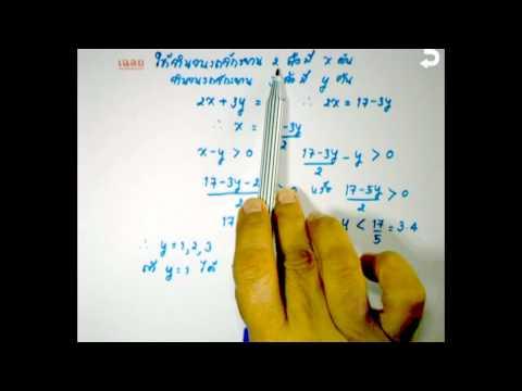 เฉลยข้อสอบคณิตศาสตร์ O-NET ม.3 ตอนที่ 18