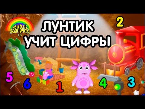 Мультики для детей. Лунтик учит цифры.