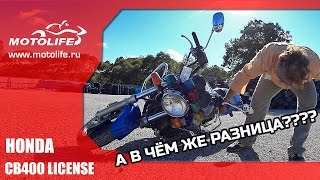 Honda CB400 LICENSE(HONDA CB400 LICENSE Год выпуска: 2005 г. Пробег: 48,5 тыс. км Фото и цена: http://motolife.ru/bike/honda-cb400-license-267 Интернет просто взрыва..., 2015-10-06T06:35:04.000Z)