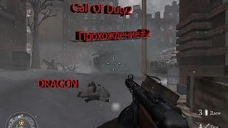 Великая Отечественная Война 1941-1945 Года Прохождение Call Of Duty#2