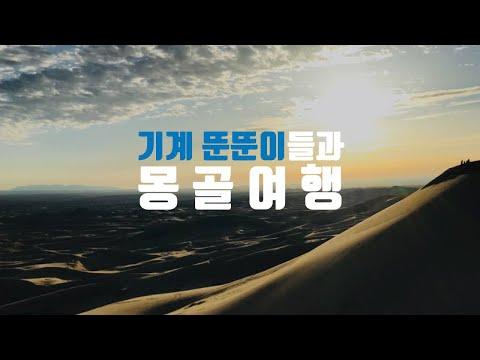 몽골 여행 동영상 Mongolia Travel Video