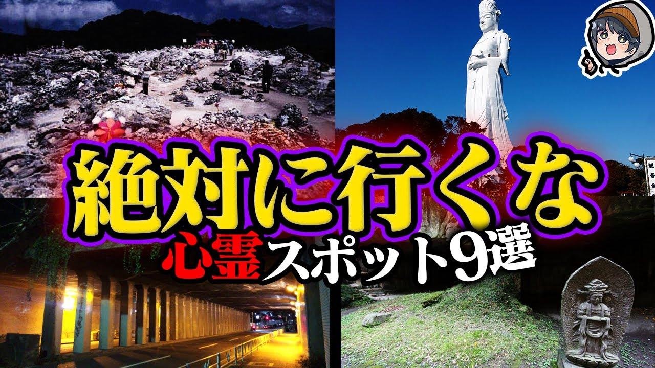 絶対に行くな!?日本の最恐心霊スポット9選
