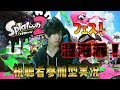 【顔出し実況】視聴者参加型!スプラトゥーン2チンパン実況!#98~フェス!混沌派!~