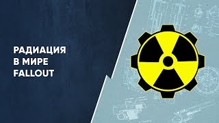 Радиация в мире Fallout | Размышления о серии