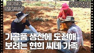 [유쾌 상쾌 통쾌 여장부 현희 씨] (14/15) [인간극장/Screening Humanity]   KBS …
