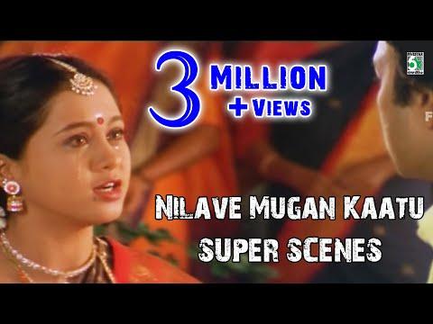 நிலவே முகம் காட்டுSuper Hit Scenes | Karthik