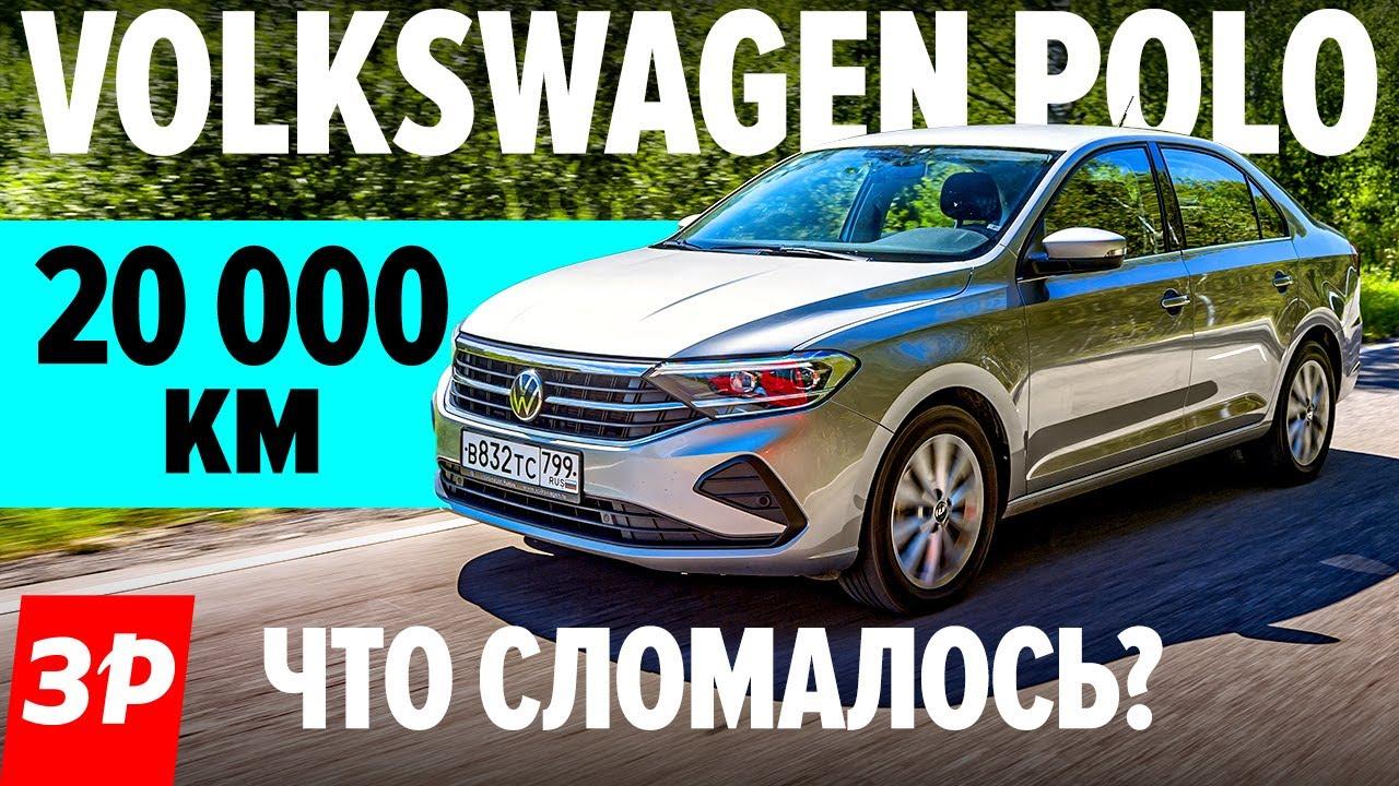 Новый Фольксваген Поло: жор масла и проблемы за 20 000 км / Volkswagen Polo 2021 тест и обзор