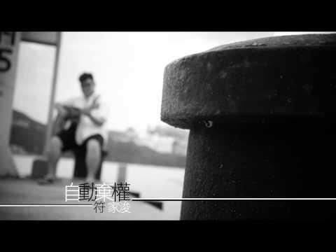 符家浚 Calvert Fu -《自動棄權》 Official Audio