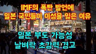 """IMF의 폭탄발언에 일본 국민들이 이성을 잃은 이유 """"일본 부도 가능성에 날벼락, 초강력 경고"""""""