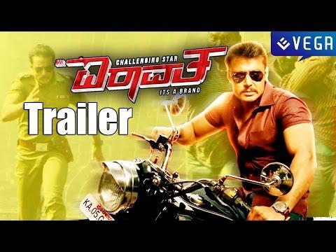 Mr Airavata Kannada Movie Trailer || Darshan,Urvashi Rautela || Latest Kannada Movie 2015