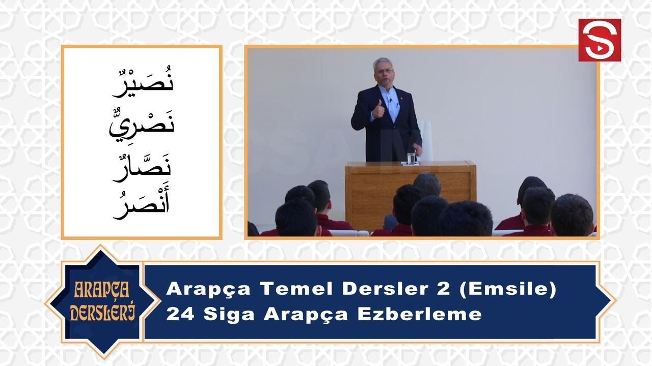 Arapça Temel Dersleri 3 (Emsile 1. Bölüm) 24 Siga - دورات اللغة العربية (Kemal Ayyıldız)