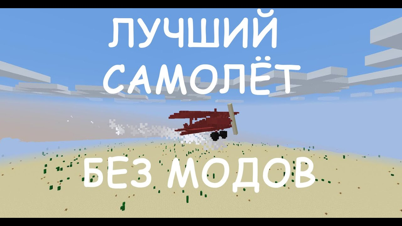 летающий самолет майнкрафт без модов