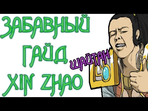 видео: Забавный ГАЙД на xin zhao - Сенешаль демасии [гей чпоканый шайтаном]