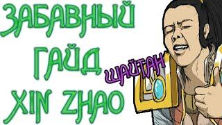 Забавный #ГАЙД на #Xin Zhao - Сенешаль демасии [гей чпоканый шайтаном]